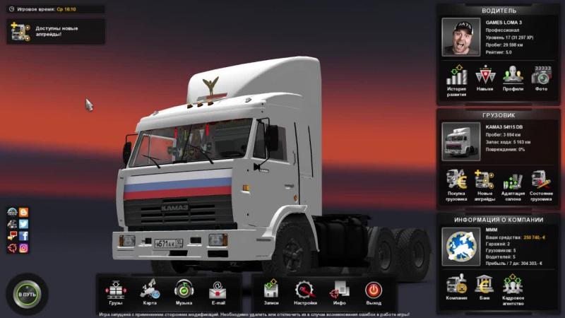Euro Truck Simulator 2 Покупаем ПАЗ-32054 ( Прямой Эфир )