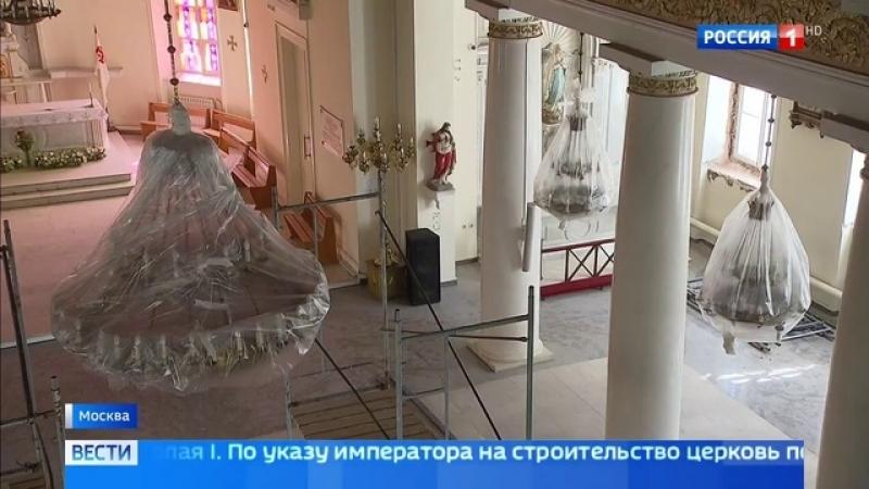 Вести-Москва • Реставраторы восстановят интерьеры старейшего католического храма Москвы