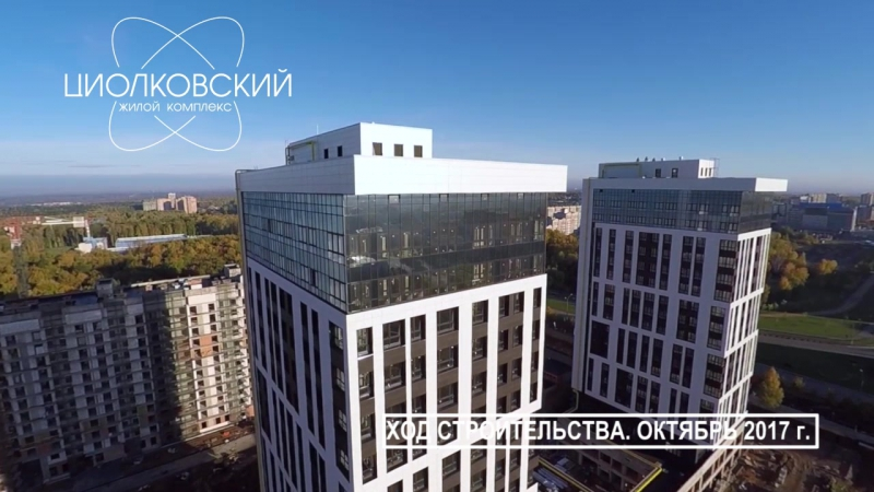 ЖК Циолковский - Аэросъемка Октябрь 2017