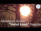 Halol kasb (Abdulaziz Domla).mp4