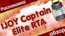 IJOY Captain Elite RTA 22.5 ММ ОБСЛУГА ДЛЯ ISTICK PICO