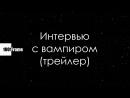 Интервью с вампиром (1994) трейлер | 1001Frame