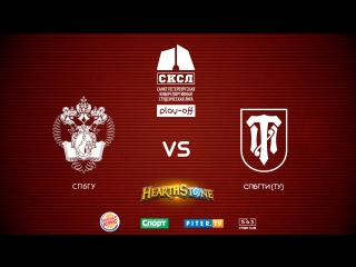 СПбГУ 1 vs СПбГТИ (ТУ) | СКСЛ | финал play-off | Hearthstone | 31.03.18