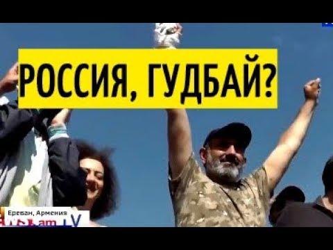 Армению вынудили вступить в ЕАЭС – Никол Пашинян. Россия ТЕРЯЕТ очередного СОЮЗНИКА