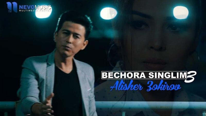 Alisher Zokirov - Bechora singlim 3 | Алишер Зокиров - Бечора синглим 3