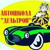 Автошкола  ДЕЛЬТРОН | Курган | кат. В