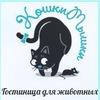 Зоогостиница для кошек и грызунов СПб