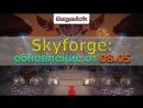 Skyforge обновление от 08.05