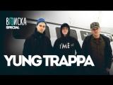 «Вписка» с Yung Trappa: про жизнь на зоне, освобождение и конфликт с Kizaru