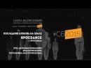 ЯросDance - Последняя любовь на земле | Фестиваль Сила Безмолвия 2015