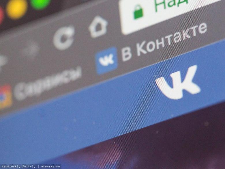 В 2017г в Томской области возбудили 8 уголовных дел за экстремизм в Сети