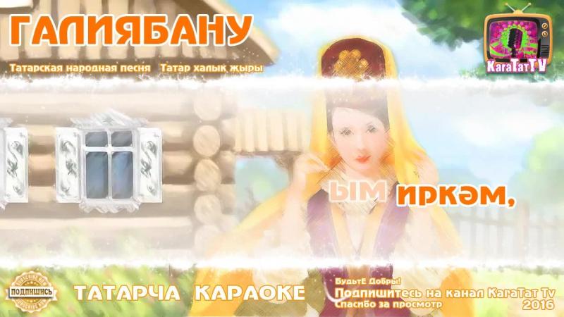 Караоке - Галиябану Татарча жырлар _ Татарская народная песня KaraTatTv