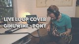 Live Loop Guitar Cover - Pony, Ginuwine