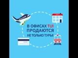 Услуги в TUI Турагентстве