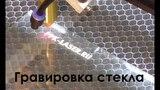 Гравировка стекла с помощью СО2-лазера
