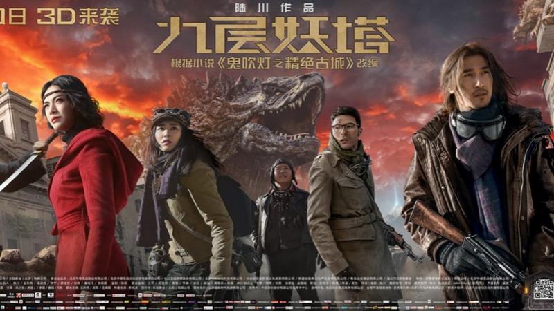 Девятиэтажная демоническая башня / Jiu ceng yao ta (2015) HD