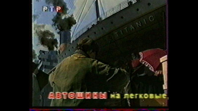Титаник. 1 серия [1996] (РТР, 25 сентября 2000)