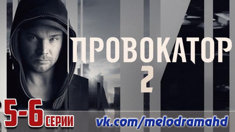 Провокатор-2. 5-6 серии из 10 (15-16 серия) (2017)