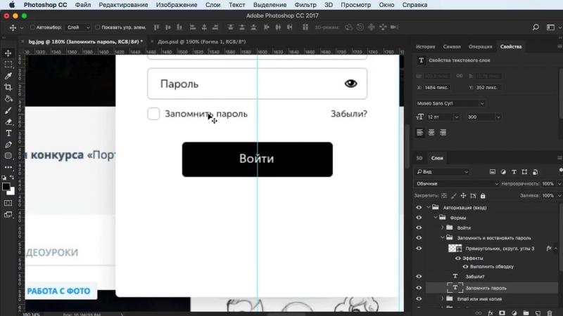 Photoshop (Фотошоп). Создаем дизайн окна Авторизация для сайта Фотошоп-мастер. (Даниила Волосатов)