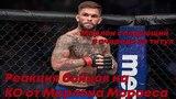 Реакция бойцов UFC на нокаут от Марлона Мораеса. Голос ММА