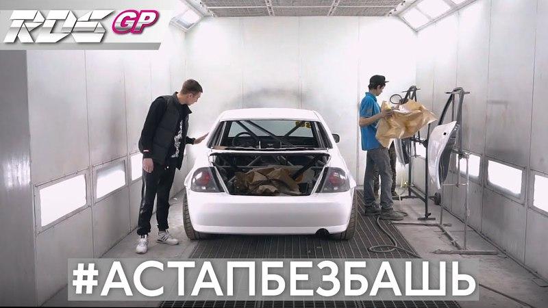 АстапБезбашь Дрифт TV. RDS GP 2018. Начало