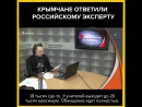 Крымчане ответили российскому эксперту