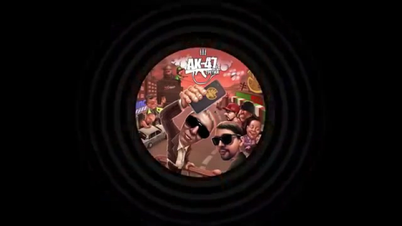 АК 47 Ху Й На Нэ feat Ноггано DJ Mixoid kaifa