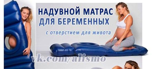 Матрасы для беременных с отверстием 71