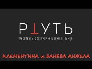 1/8 Ртуть-2018. Клементина - Банёва Анжела