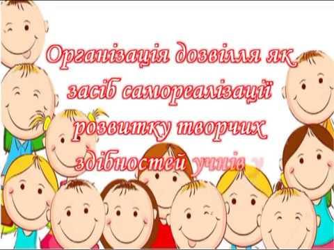 Наше дозвілля!)