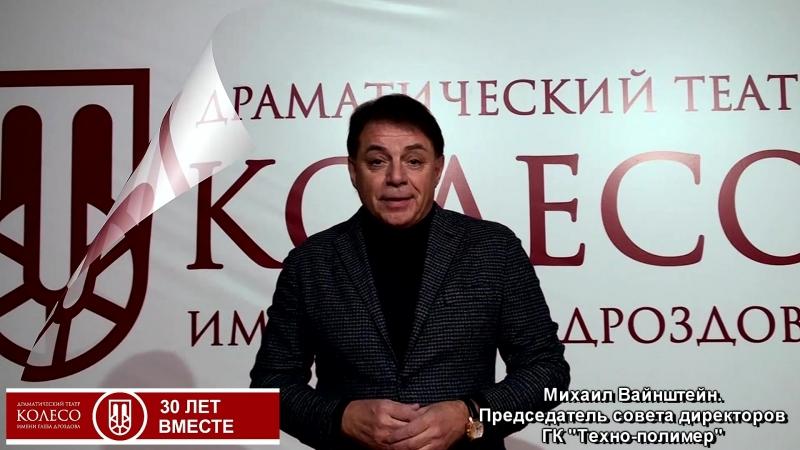 Михаил Вайнштейн о юбилее театра Колесо