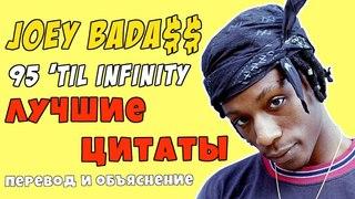 Joey Bada$$ - 95 'Til Infinity. JQ. Цитаты, их перевод и объяснение