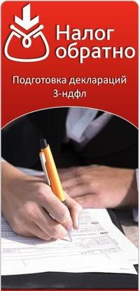 Заполнить декларацию 3 ндфл в казани образец заполнения заявления государственной регистрации ип