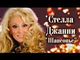 Стелла Джанни - Шансонье   Концерт памяти Михаила Круга  Крокус Сити Холл 2017