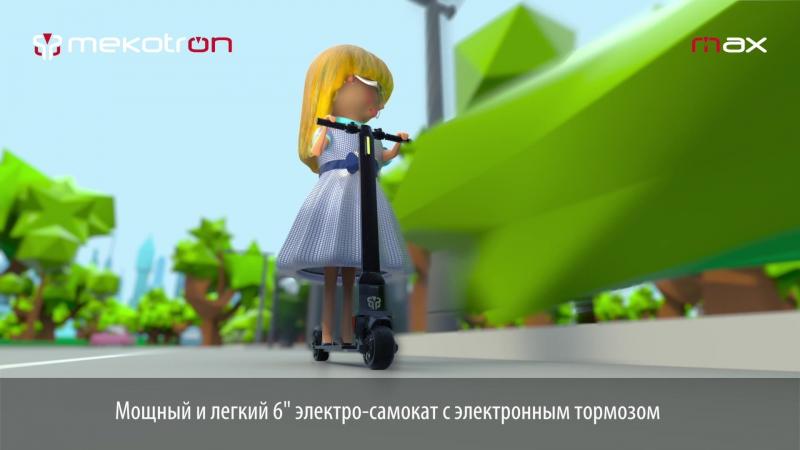 MEKOTRON_MAX_RUS