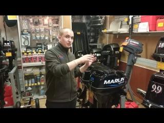 Обзор: лодочный мотор Marlin MP 9,9 AMHS