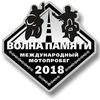ВОЛНА ПАМЯТИ - 2018. Международный мотопробег