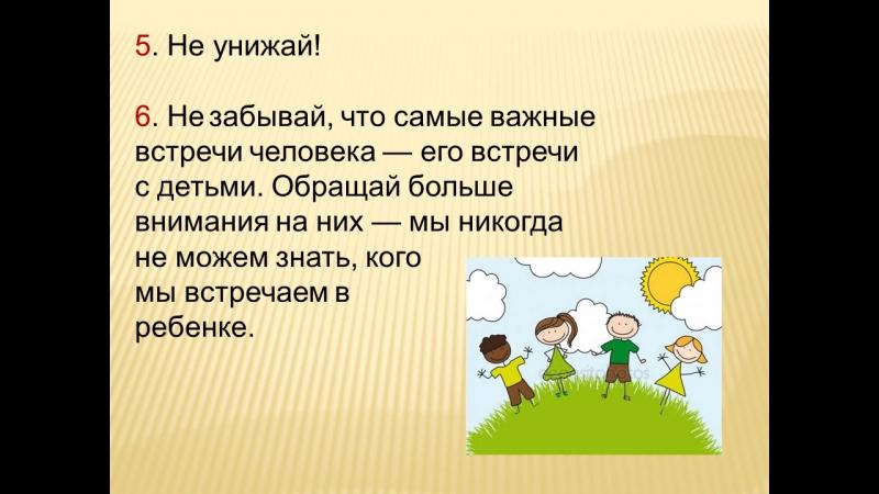 Корчак Януш 10 заповедей для родителей