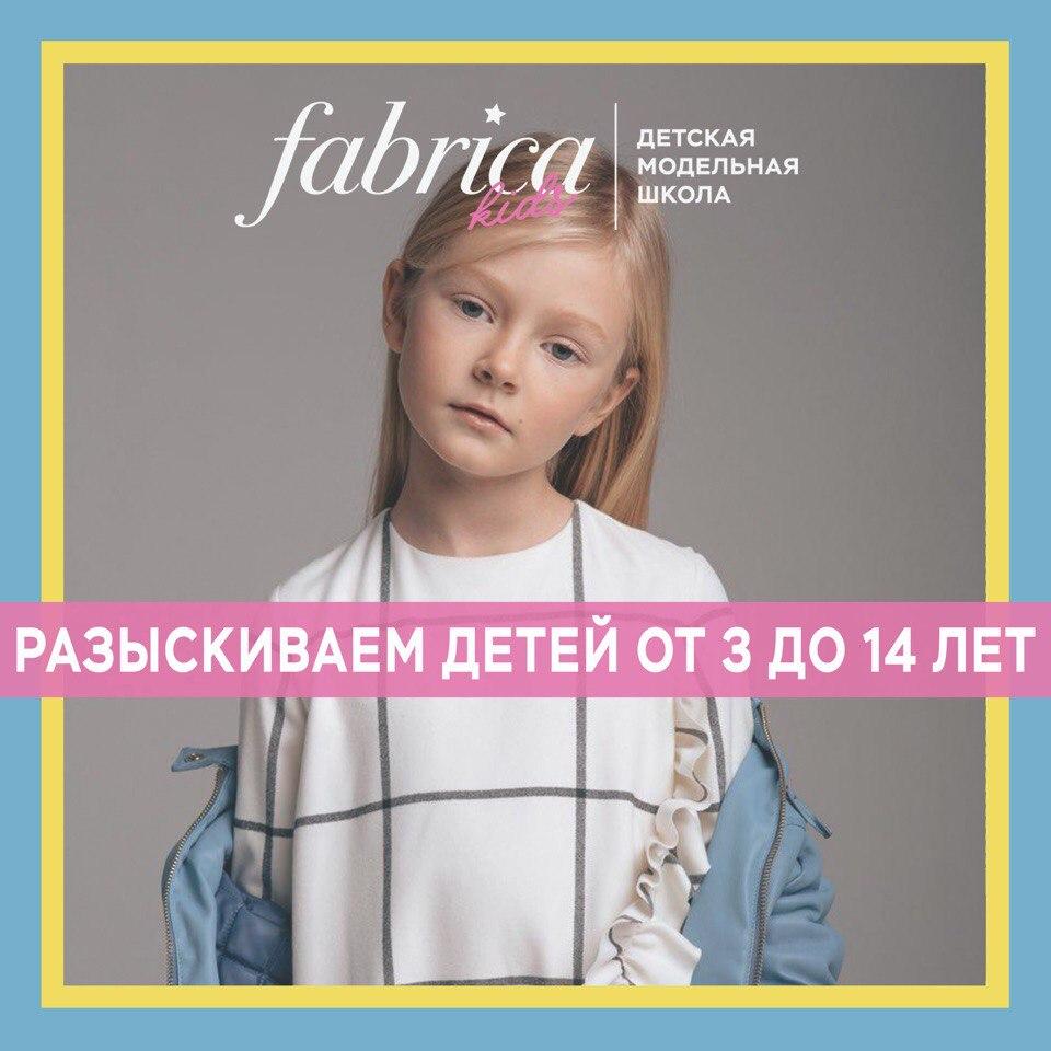 Афиша Самара Кастинг в детское модельное агентство