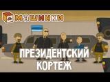 #МАШИНКИ - Президентский кортеж (27) - Мультики для детей