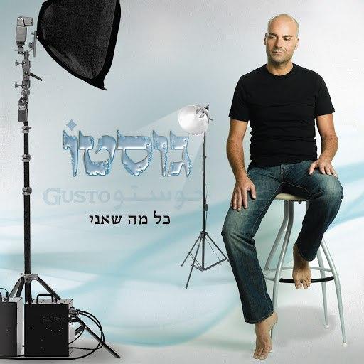 Gusto альбом Kol Ma Sh'ani