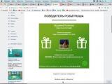 Итоги конкурса (29.04.2018)- бесплатное участие в Терра-феномен