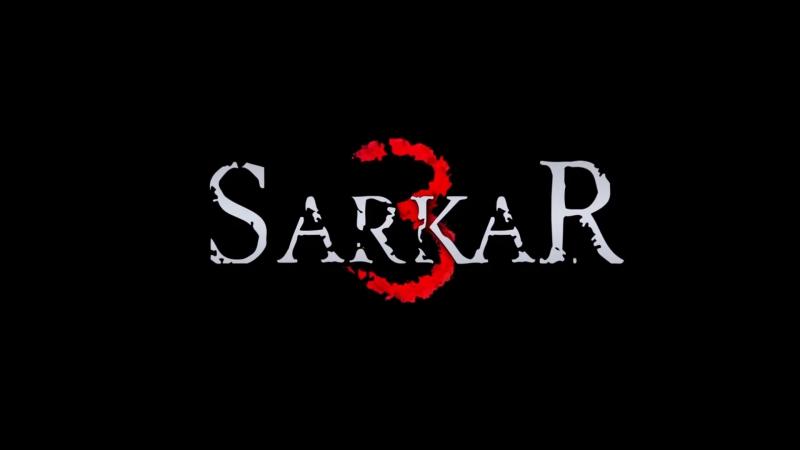 Трейлер Фильма: Саркар 3 / Sarkar 3 (2017)
