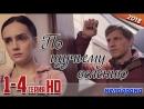 По щучьему велению / HD версия / 2018 (мелодрама). 1,2,3,4 серия из 4