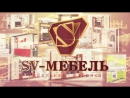 Презентация мебельной фабрики SV-Мебель, часть 1