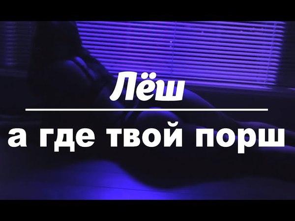 LIA - Лёш, а где твой порш (2018 ПРЕМЬЕРА КЛИПА)