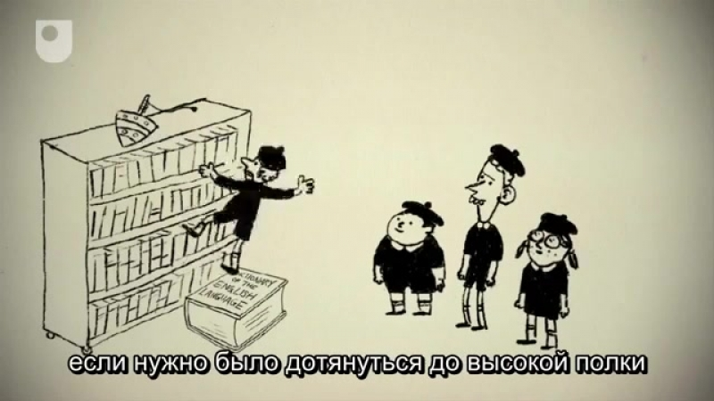 The Age of the Dictionary _ The History of English (7-10) (rus sub).360