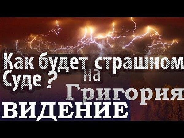 Как будет на Страшном Суде? Видение Григория ученика св. Василия Нового