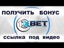 1xbet старая версия сайта зеркало рабочее 2018 тотализатор спортивные ставки 1хбет