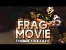 Frag Movie от игрока -Y-m-A-h-A-116 мой вк id183518609